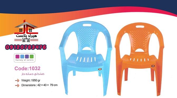 خرید صندلی پلاستیکی طلوع پلاستیک