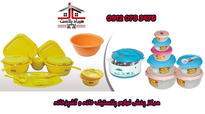 لوازم آشپزخانه پلاستیکی تهران