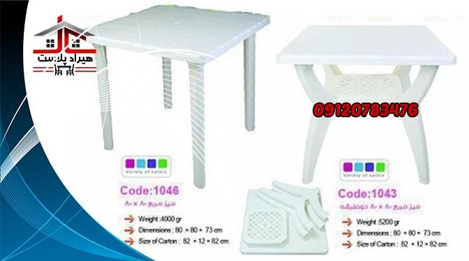 قیمت میز پلاستیکی