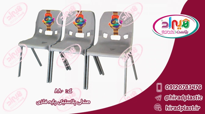 صندلی پلاستیکی آلومینیومی