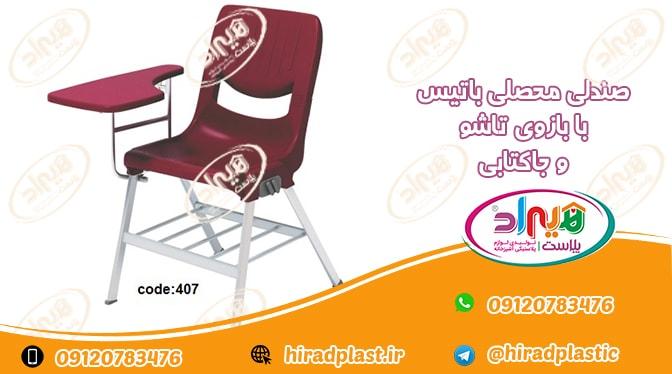 صندلی پلاستیکی دانش آموزی
